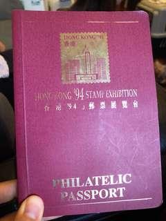 1994 集郵護照 香港 94 郵票展覽會 stamp passport philatelic passport