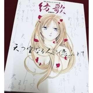 Ayashi no Ceres Artbook 紡歌~天つ空なる人を恋ふとて~ Yuu Watase