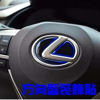 LEXUS 方向盤標貼 nx200 NX300h es200 RX350 RX450H IS CT沂軒精品 A0444