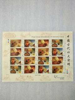 2005年 中國古代四大發明郵票 版票及首日封 全套