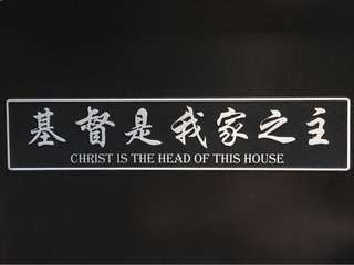 """基督是我家之主""""CHRIST IS THE HEAD OF THIS HOUSE"""
