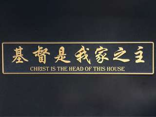 """基督是我家之主"" CHRIST IS THE HEAD OF THIS HOUSE"""