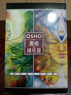 Osho 奥修禪卡