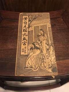 舊字帖(黃自元)
