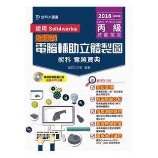 丙級電腦輔助立體製圖術科奪照寶典-使用Solidworks-2018年最新版定價720元台科大9789864556212
