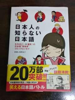 Learn Japanese Comics 日本人の知らない日本語