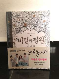 🚚 (Korean drama) Secret Garden - Coloring book