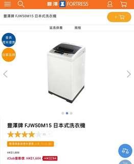 被放✈️,再降價❗️豐澤牌 FJW50M15 日本式洗衣機
