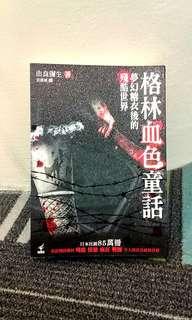 Horror stories fiction