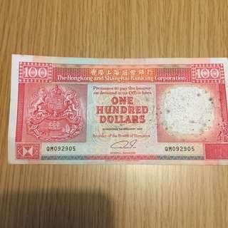 1992香港滙豐銀行發行壹佰圓舊鈔