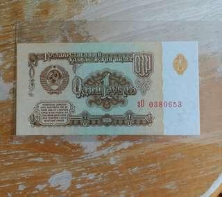 蘇聯纸幣 1961年全新UNC 1盧布 (号码隨意)
