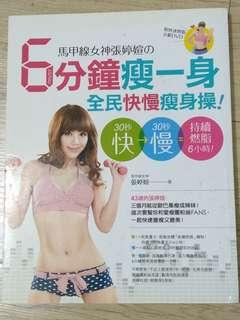 Fitness book 马甲线女神的6分钟瘦一身 全民快慢瘦身操