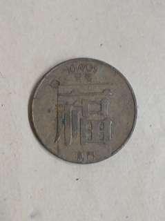 1982年1毫 澳門幣