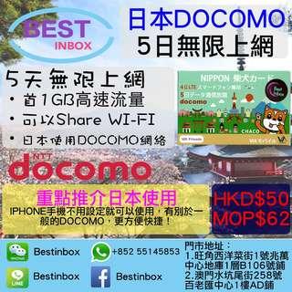 日本5日無限上網卡 電話卡 日本DOCOMO網絡