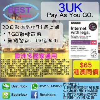 3UK 30日1GB數據 全球71個國家可以使用 歐洲上網卡電話卡