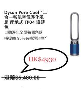 Dyson 二合一智能空氣淨化風扇