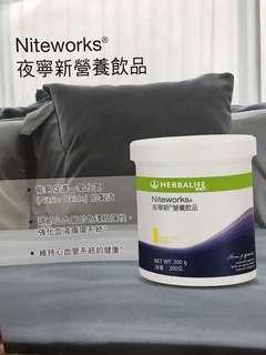 包郵 夜寧新營養飲品 (對心血管好) 原裝 Herbalife 康寶萊