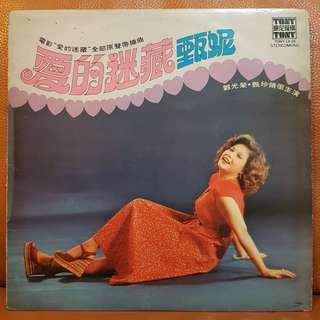 甄妮 - 爱的迷藏 Vinyl Record