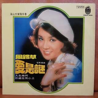 风铃草 - 爱是谜 Vinyl Record
