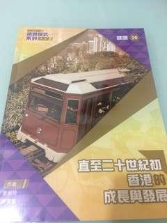 議題探究系列 直至二十世紀初香港的成長與發展