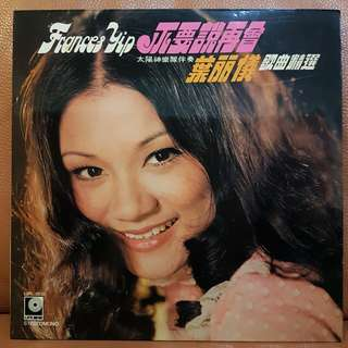 Reserved: 叶丽仪歌曲精选 Vinyl Record