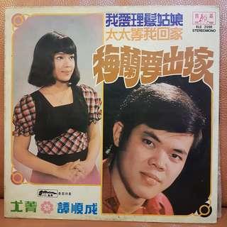 尤箐*谭顺成 - 梅兰要出嫁 Vinyl Record