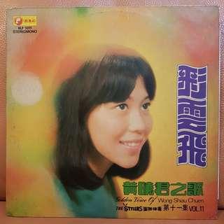 黄晓君 - 彩云飞 Vinyl Record