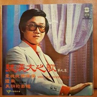 魏汉文之歌 Vol 9 Vinyl Record