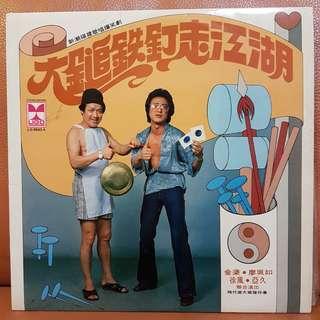 大鎚铁钉走江湖 Vinyl Record