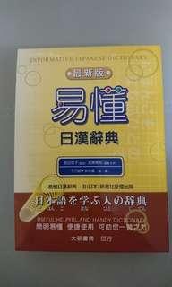 全新 最新版易懂日漢辭典 大新書局,硬皮
