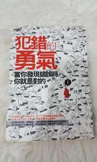 Book - 犯错的勇气