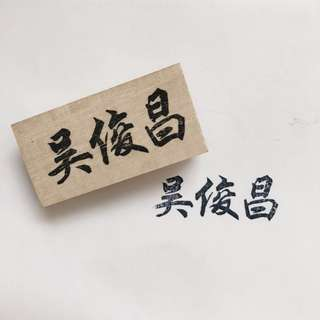 🚚 Customised rubber stamps with Chinese characters
