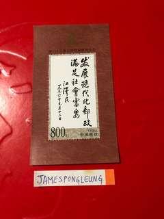 中國郵票-1999年萬國郵政小全張