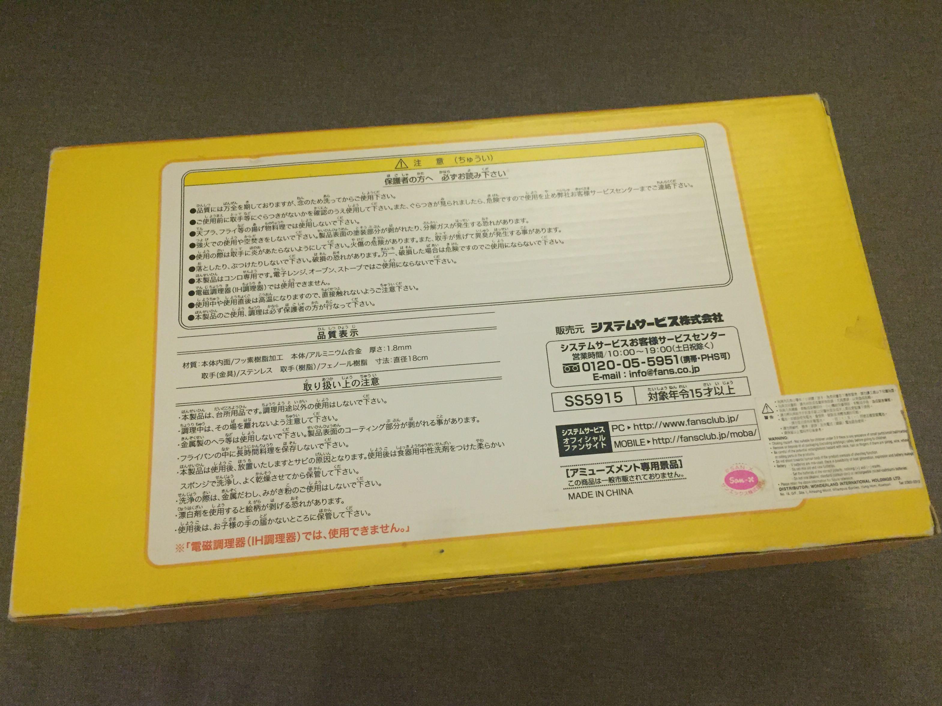[全新] 日本 San-X Rilakkuma 鬆弛熊 平底鑊 煎pan (白熊款)