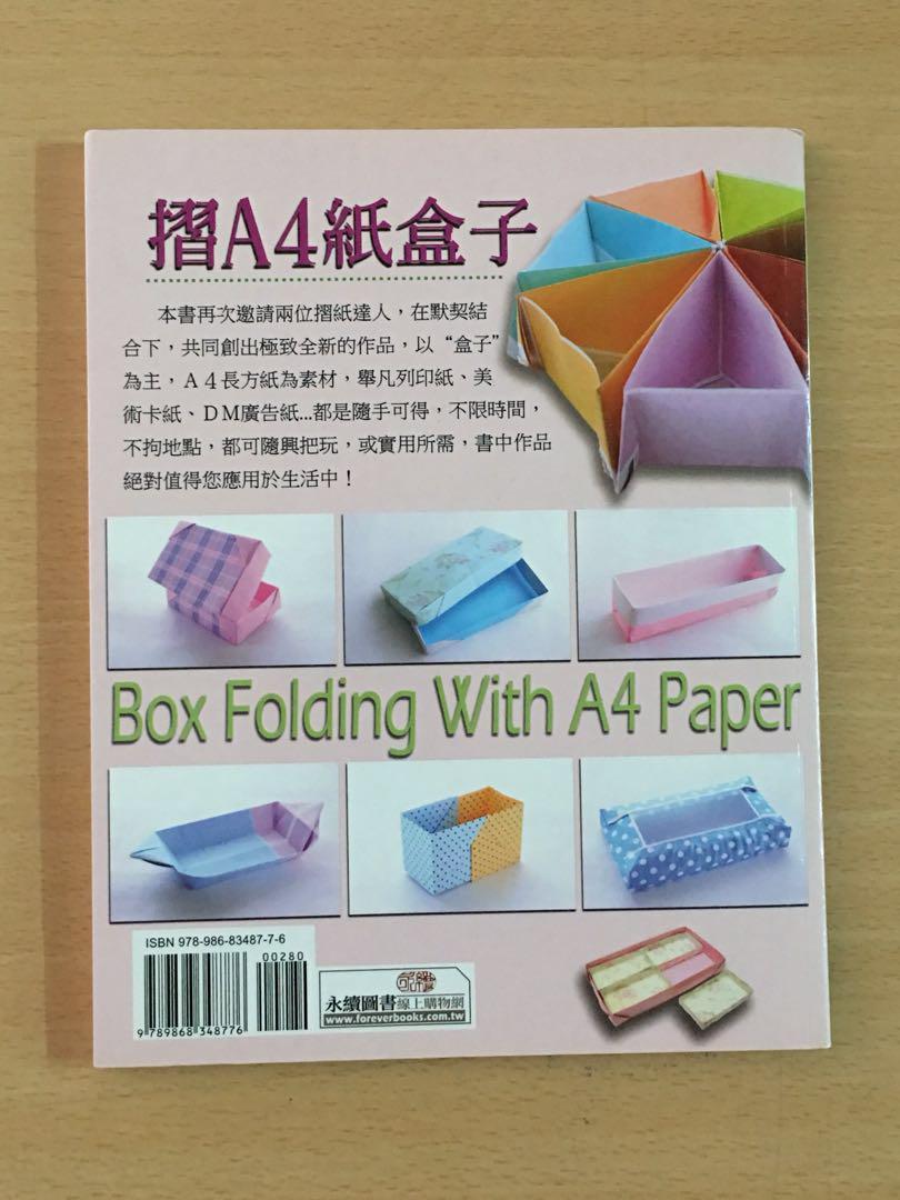 摺A4紙盒子