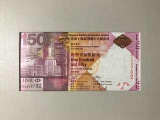 (大號:AB308702)2015年 匯豐銀行150週年 紀念鈔 HSBC150 - 匯豐 紀念鈔 (本店設有三天品質退貨保證)