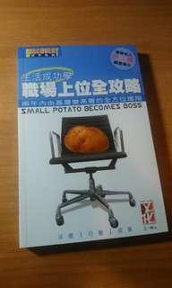 職場上位全攻略 small potatoes becomes boss