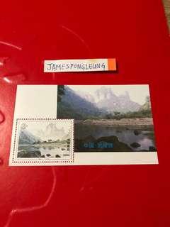 中國郵票-1994年武陵源小全張