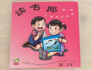 Chinese Reader I Can Read 读书郎 Series 1