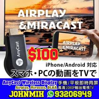 螢幕鏡射出電視 AirPlay Miracast 智能無線螢幕鏡射器 HDMI 手機推送同屏至電視/投影機/手提電腦等 WIFI連接鏡像 無線投射 Wireless Display Dongle