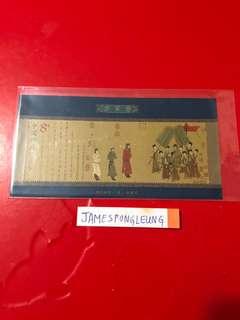 中國郵票-2002年步輦圖小全張