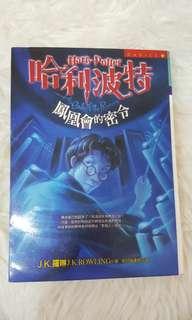 Book - 哈利波特 - 凤凰会的密令