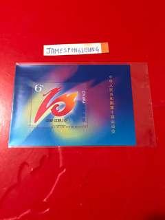 中國郵票-2005年十運會小全張