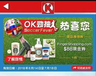 Fingershopping HKD88 coupon