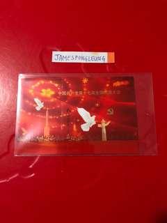 中國郵票-2007年共產黨小全張