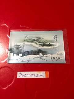 中國郵票-2010年大運河小全張