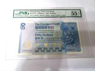 1982年渣打銀行$50