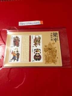 中國郵票-2012年梁平小型張
