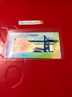 中國郵票-2011年天津小全張