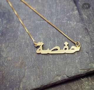 Customised/Personalised Arabic Necklace